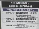 【捏造報道に自由はあるか】11.26 NHK集団訴訟・最高裁判所第一回口頭弁論[桜H27/11/12]  thumbnail