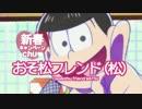 おそ松フレンド(松) thumbnail