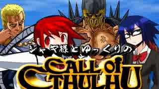 【ゆっくりTRPG】ジャギ様とゆっくりのクトゥルフ神話TRPG 第二部 最終話