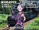 【v4_フラワ】銀河鉄道999【カバー】