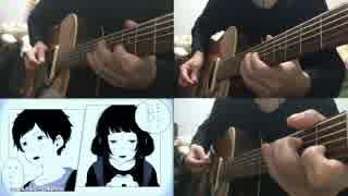 【ギター】 honeyworks/11月の雨 Acoustic Arrange.Ver 【多重録音】