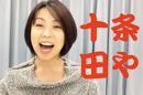 早川亜希動画#147≪孤独のグルメ巡り〜Season2 田や〜≫