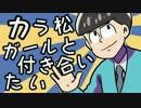【おそ松さん替え歌】カラ松ガールと付き合いたい【歌ってみた✗】