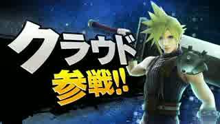 【スマブラWiiU・3DS】FF7主人公・クラウド参戦!【配信中】