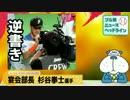 ブル男のプロ野球ニュース「宴会部長 杉谷
