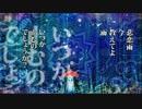 【GUMI】悲恋雨【オリジナル】