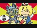 [ゆっくり実況] Fallout4 その8 thumbnail