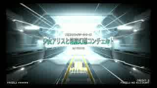 【IIDX23 copula】少女アリスと箱庭幻想コンチェルト【SPH】