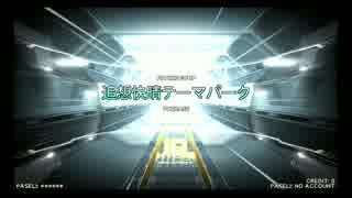 【IIDX23 copula】追想快晴テーマパーク【SPH】