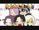 【手描き】みんなでとんとんまーえ!【刀剣乱舞】 thumbnail