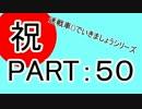 【WoT】迷戦車で行きましょうPart50【ゆっくり実況】