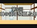 あきゅうと雑談 第9話 「神の領域を侵した男」
