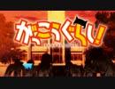 【MAD】 SCHOOL-LIVE Crisis #10 「あめのひ」