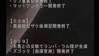 【機動戦士ガンダム ギレンの野望 ジオンの系譜】ジオン実況プレイ215