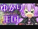 【CoD:BO3】マルチウェポンゆかりのエンジョイBO3ライフ①(VOICEROID実況)