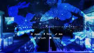 【NNI】ランナーズペイン【feat.とぅってぃー】