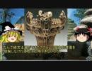 第67位:【ゆっくり歴史解説】日本史解説vol.1「10分で分かる原始時代」 thumbnail
