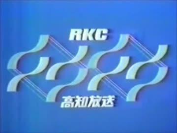 高知放送クロージング 1986年 - ...
