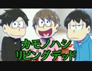 【TRPG】カモノハシリビングデッド【インセイン】#1