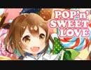 【艦これキャラソン】POP'n' SWEET LOVE【雷】 thumbnail