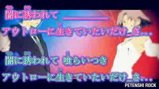 【ニコカラ】ペテン師ロック【GUMI×IA Ver.】_ON Vocal ハモリ分け有り