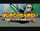 【イカ実況】はじめてのきんめだい part.5【3Kスコープ】 thumbnail