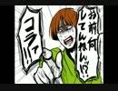 【手描き刀剣乱舞】審神者の使いやあらへんで!【現代遠征編】