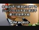 【KSM】中国は5月で経済的に終了済 ジョージソロスの予言と習近平.mp4