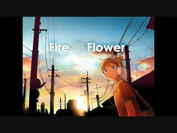 【雑貨屋がMIX企画で歌う】Fire◎Flower【有印良品】Watch from niconico