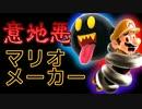 意地悪マリオメーカー【実況】part10