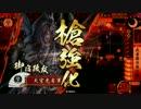 【戦国大戦】 決めるぞ!下剋上 #1403 vs覚悟百火 thumbnail