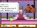 サンドラの大冒KEN.part3