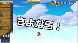 【ガルナ/オワタP】改造マリオをつくろう!【stage:20】