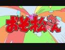 【全員カラ松】おそ松さんOP【合わせてみた】 thumbnail