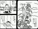 【藤子】世界名作童話【短編】 thumbnail