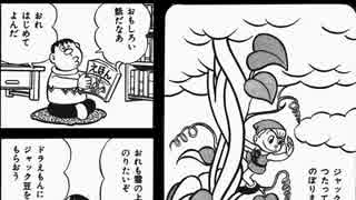藤子】四畳半SL旅行【短編】 - n...
