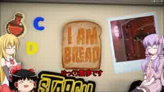 [I am Bread] 朝食はパンに限るZ 最終回5 [VOICEROID+ゆっくり実況]