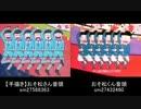 【比較動画】おそ松くん音頭×おそ松さん音頭【本家×手書き】