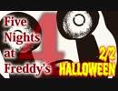 【実況】最強の幼兵を目指して『Five Nights at Freddy's 4』 Halloween 2/2