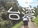 第74位:【旅行】コジマ店員のめざせ台湾!集集鉄道の旅 part.11 thumbnail