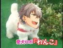 愛犬ロボ「大神晃牙」【あんスタMAD】