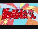 J☆J☆松さん_手描きジョジョ thumbnail