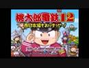 Gj5日本のどこかで詐欺られる桃鉄12#01