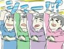 【おそ松さん】なんかの六つ子【手描き】(未完)