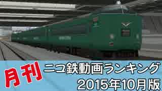 【A列車で行こう】月刊ニコ鉄動画ランキング2015年10月版