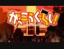【MAD】 SCHOOL-LIVE Crisis #11 「きずあと」