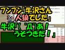 【あなろぐ部】第1回ゲーム実況者人狼01-2