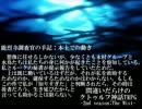間違いだらけのクトゥルフ神話TRPG 2nd season [Part.39] thumbnail