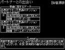 【ポケダン救助隊】BW音源版「パートナーとの出会い」