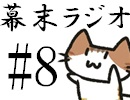 [会員専用]幕末ラジオ 第八回(西郷スペシャル)
